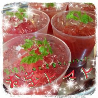 Aiの日記(^^) 『お宝トマトの梅酒ゼリ ー』