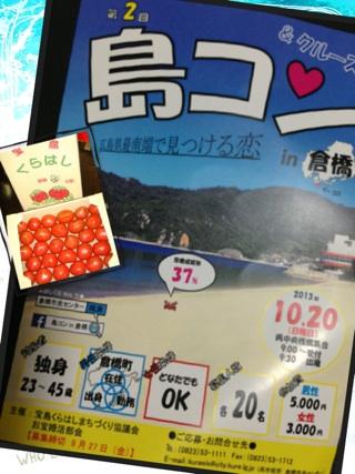 Aiの日記(^^) 『島コン』