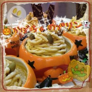 Aiの日記(^^) 『かぼちゃのプリン』