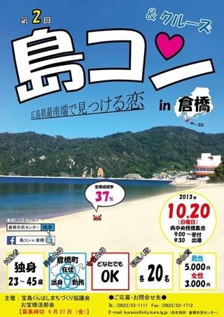 Aiの日記(^^) 『島コン 追記』